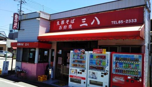 三八の支那そばは徳島県鳴門市の激うまラーメン お好み焼きも