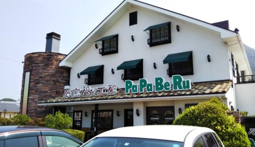 丸亀市 カレーパンが人気の石窯パン工房PaPaBeRuパパベル