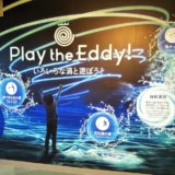 大鳴門橋架橋記念館エディPlay the Eddy