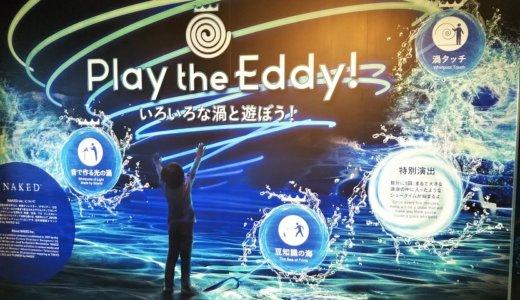 大鳴門橋架橋記念館エディVR観光体験やPlay the Eddyで幻想体験