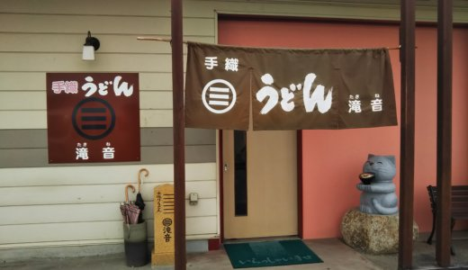 三木町で人気の手打ちではなく手織うどん 滝音