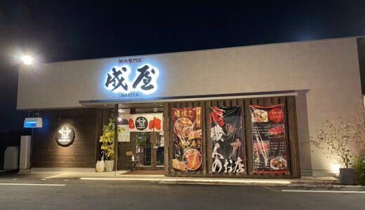 焼肉専門店 成屋 おしゃれで美味しい肉職人のお店 多度津町