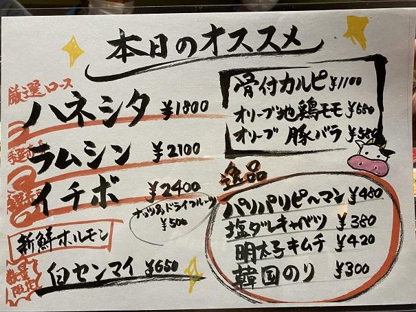 成屋本日のおすすめメニューと価格