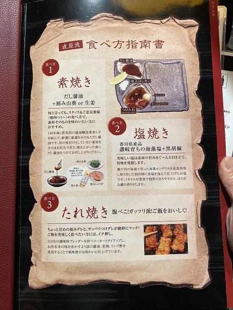 焼肉専門店 成屋食べ方指南書