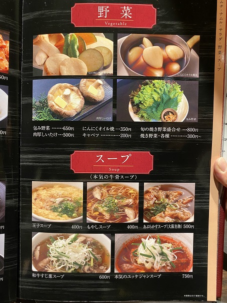 焼肉専門店 成屋野菜メニュー