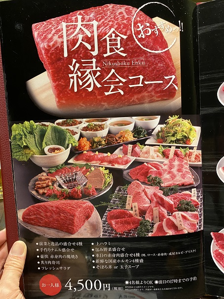 焼肉専門店 成屋肉宴会コースメニュー