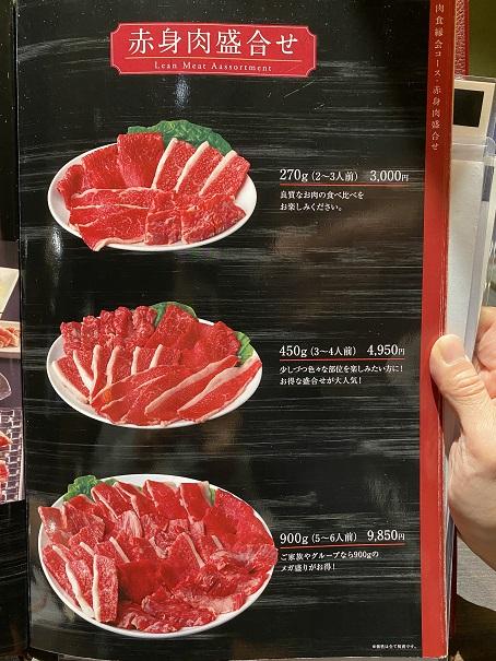 焼肉専門店 成屋お肉盛り合わせメニュー