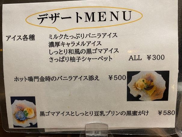 焼肉専門店 成屋デザートメニュー