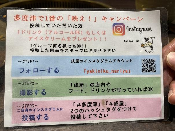 焼肉専門店 成屋Instagram映えキャンペーン