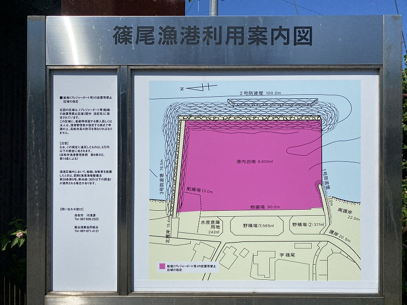 篠尾漁港利用案内図