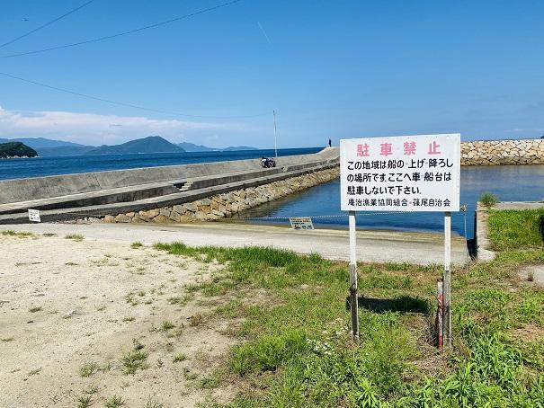 篠尾海水浴場駐車禁止エリア