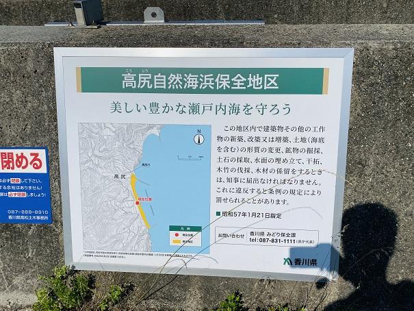 高尻自然海浜保全地区