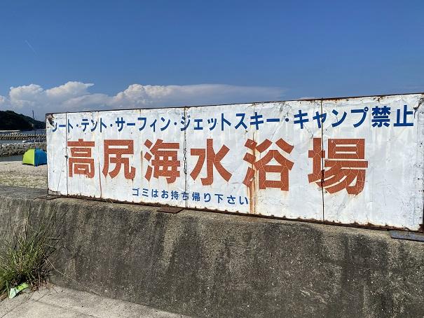 高尻海水浴場禁止事項