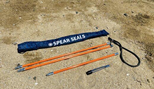 SPEAR SEALS スピアシールズ銛3ピース 205cm 魚を突く