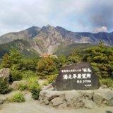 桜島湯之平展望所