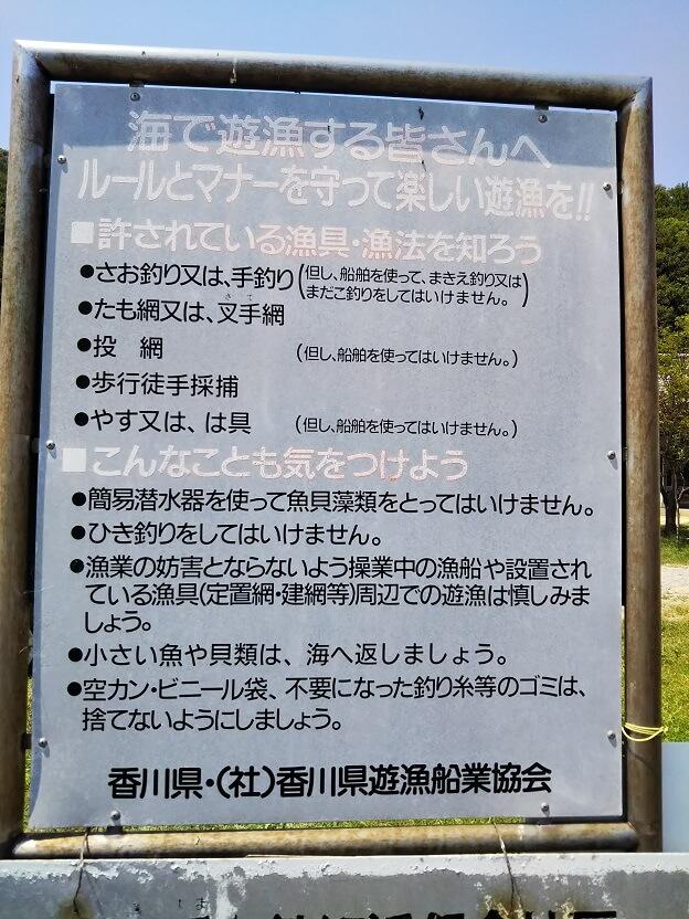 三豊市仁老浜海水浴場の漁業権