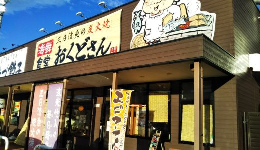 宇多津町の好きなものを選べる 海鮮食堂おくどさん