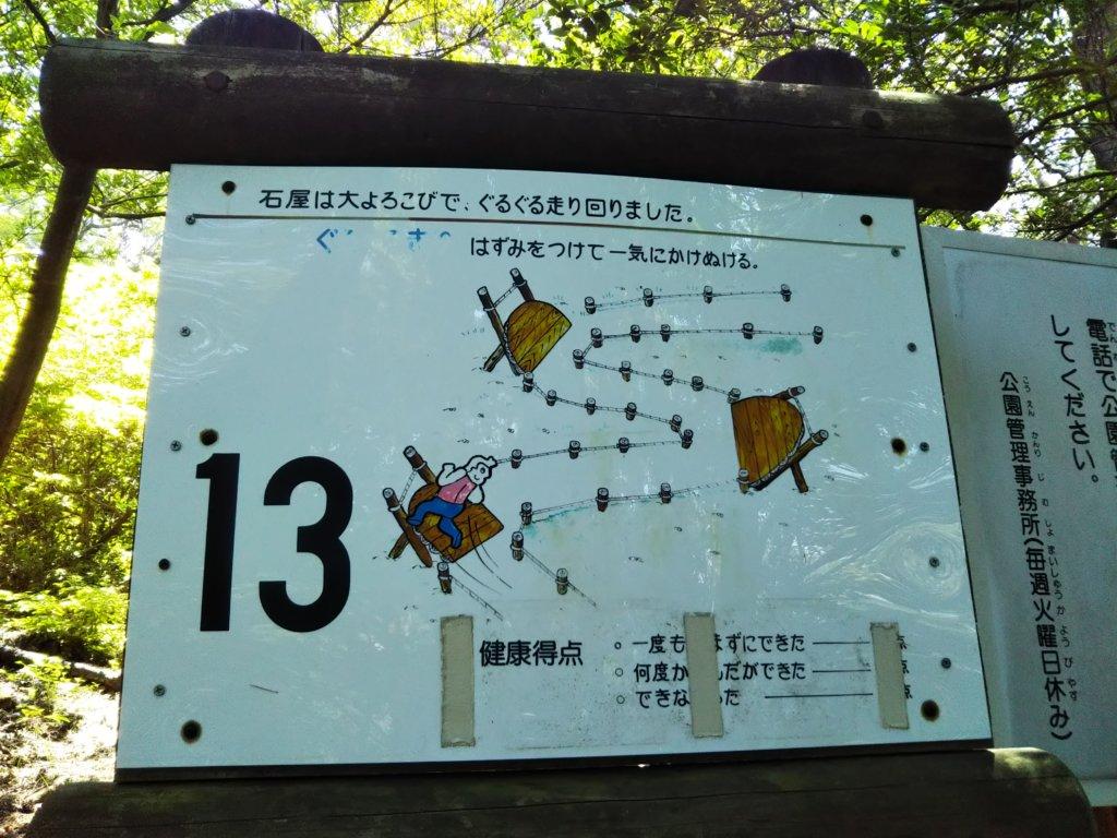 石屋が一番 13 看板