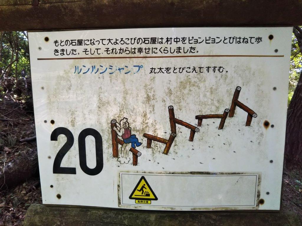 石屋が一番 20 看板
