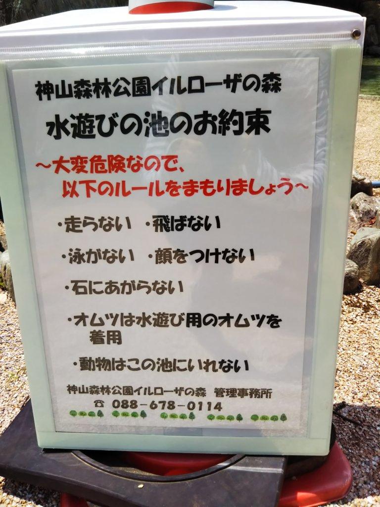水遊びの広場のお約束
