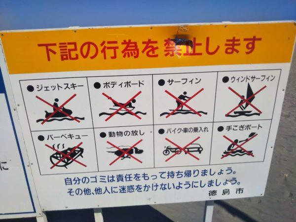 小松海岸禁止事項