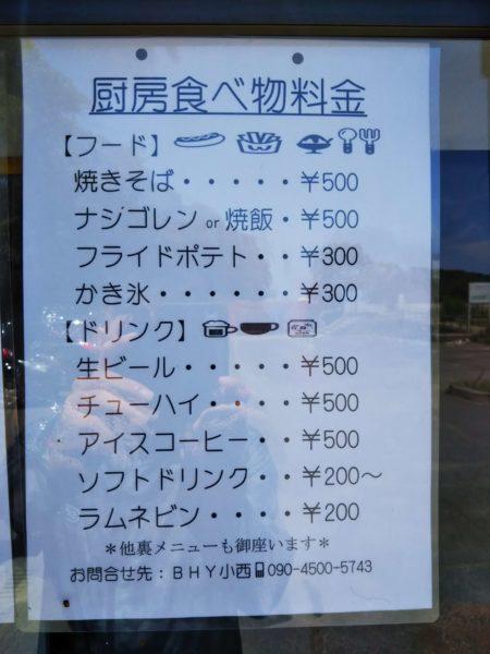 ビーチハウスヤマダ2