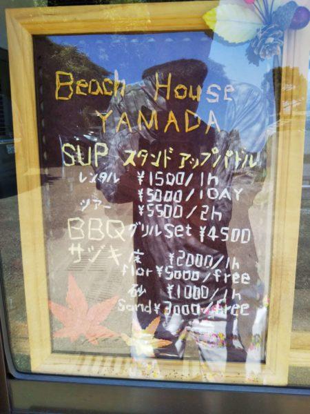 ビーチハウスヤマダ5