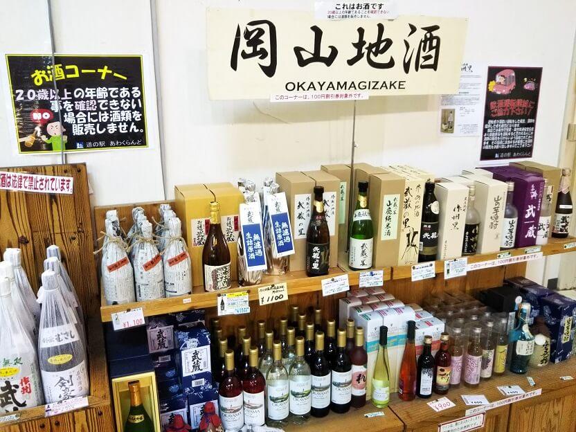 岡山県の地酒