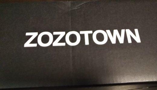 ZOZOTOWNバーゲンセール お金と時間とガソリン代 節約