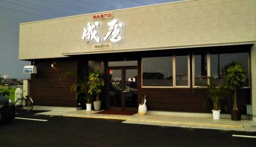 おしゃれ焼肉店「成屋」だし醤油のたれが美味しい 多度津町