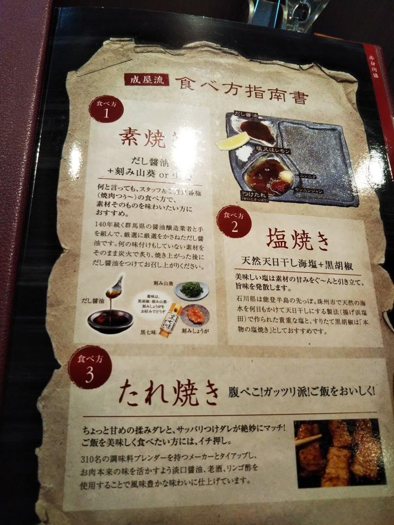 食べ方指南書
