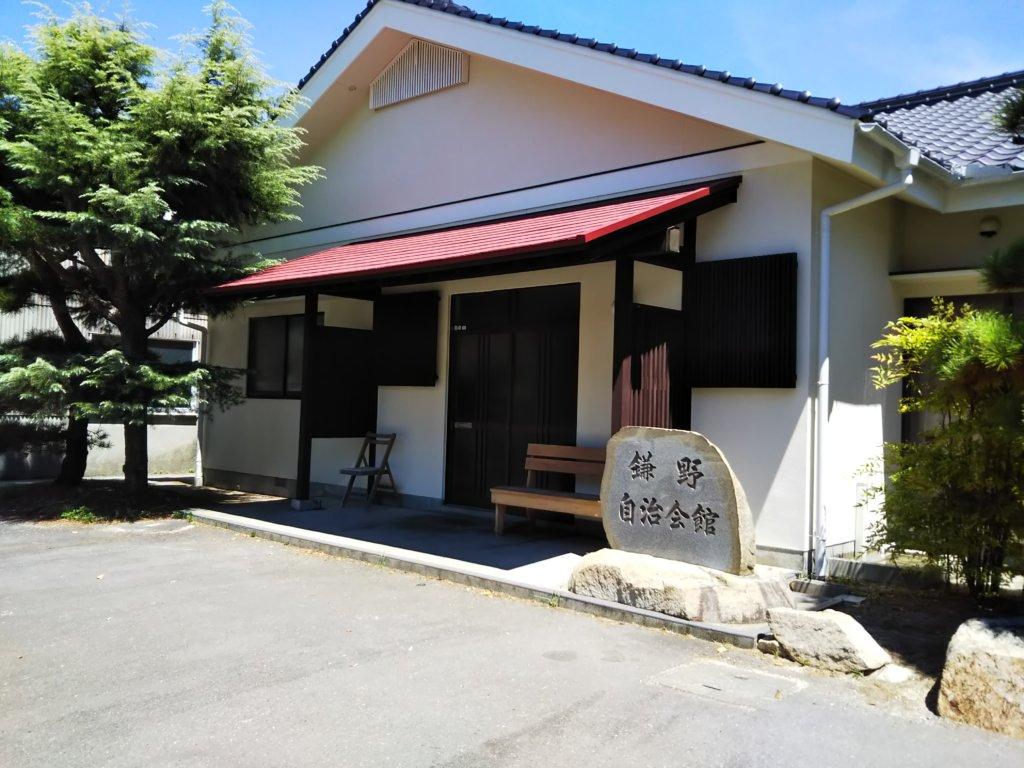 鎌野自治会館