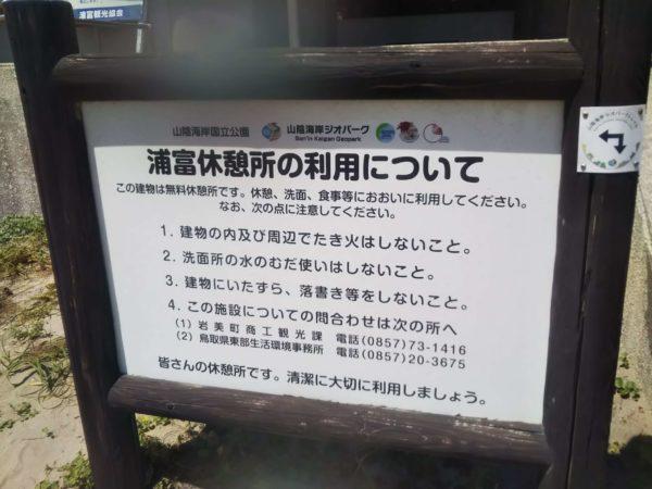浦富海水浴場休憩所の案内