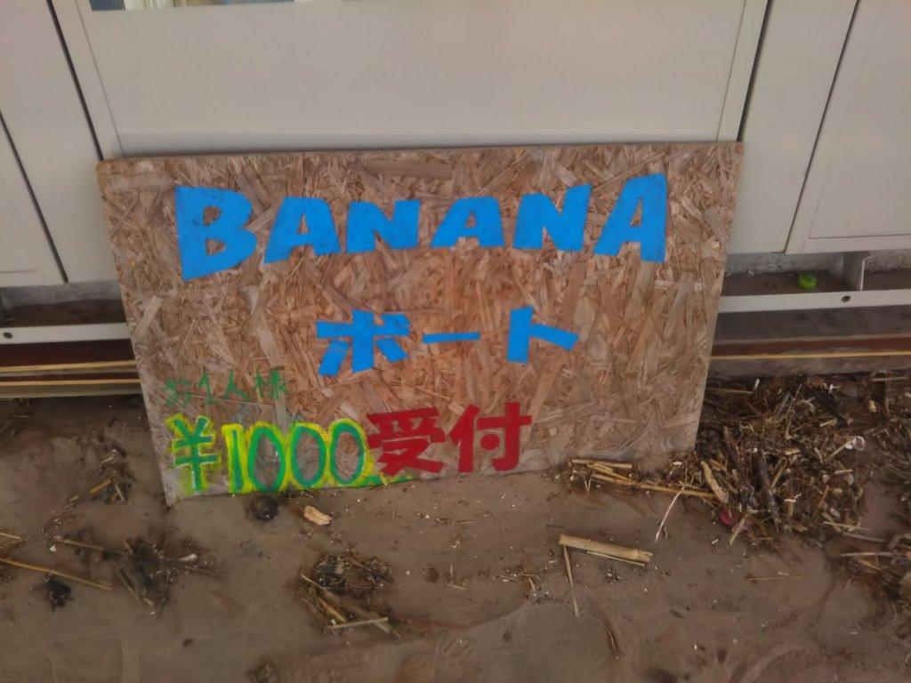 バナナボート受付
