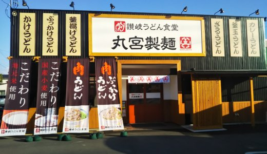 善通寺市にうどんだけじゃない丸宮製麺がオープン