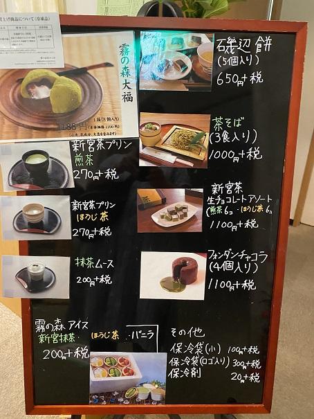 霧の森菓子工房新宮店メニューと価格