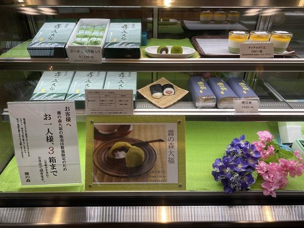 霧の森菓子工房新宮店メニュー