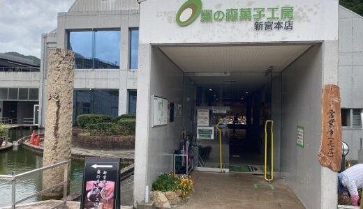 霧の森大福 霧の森菓子工房新宮店と道の駅 四国中央市