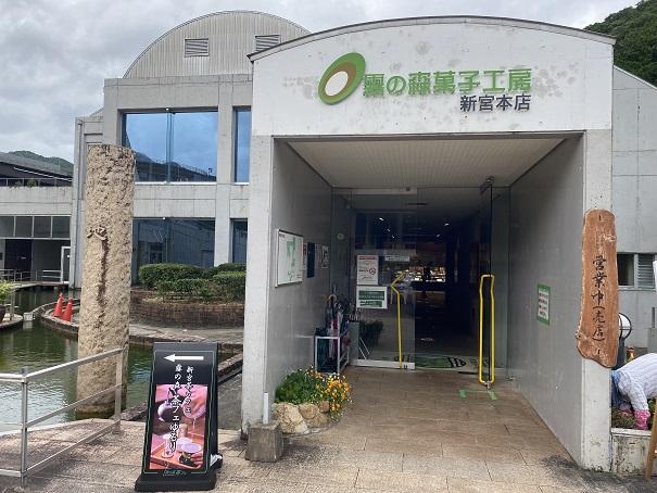 霧の森菓子工房新宮店