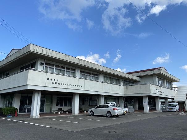 大野原老人福祉センター