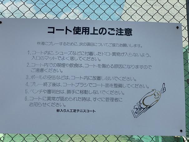 萩の丘公園テニスコート使用上の注意点