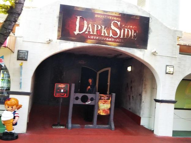 ホラーハウス・お化け屋敷DARK SIDE