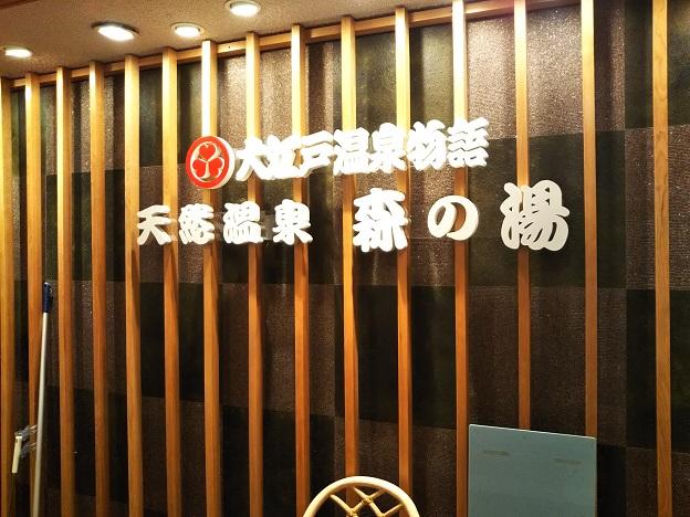 大江戸温泉物語天然温泉森の湯