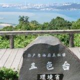 休暇村讃岐五色台の景色