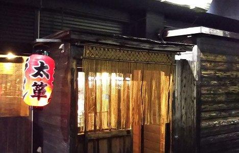 丸亀市の太箪のあぶら肝さしやおでん焼き鳥が美味しい