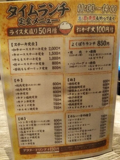 正岡の焼肉レストランチメニュー