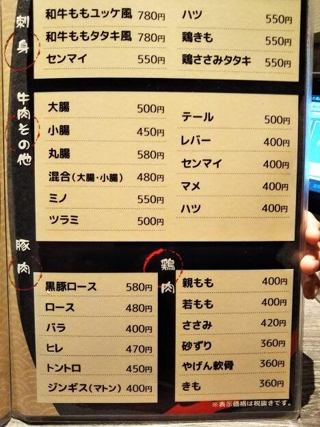 正岡の焼肉レストメニュー2