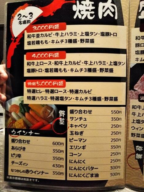 正岡の焼肉レストメニュー3