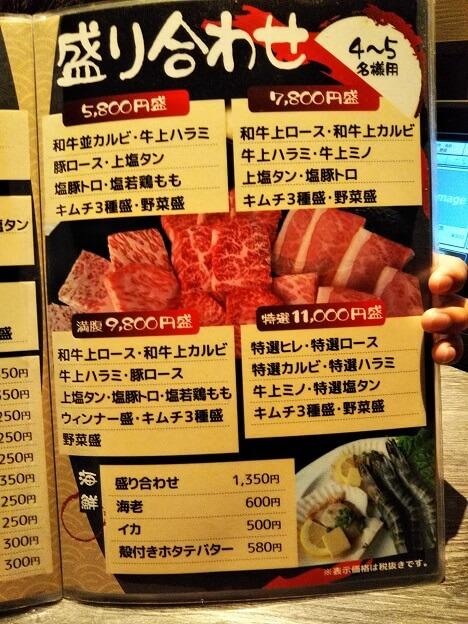 正岡の焼肉レストメニュー4