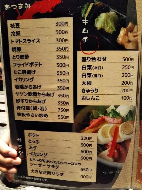 正岡の焼肉レストメニュー5